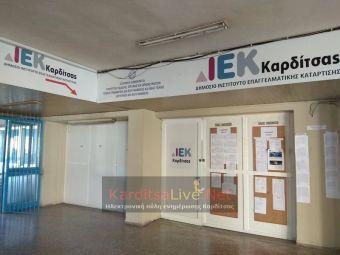 Ανακοινώθηκαν τα αποτελέσματα επιλογής Α' φάσης υποψηφίων στα Δ.ΙΕΚ του Υπουργείου Παιδείας