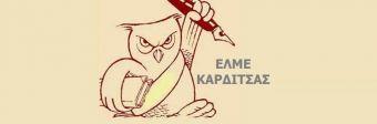 ΕΛΜΕ Καρδίτσας: Πρόσκληση σε γενική συνέλευση την Πέμπτη (28/3)