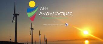"""""""Η ΔΕΗ Ανανεώσιμες στηρίζει τις πληγείσες περιοχές στην Καρδίτσα"""""""