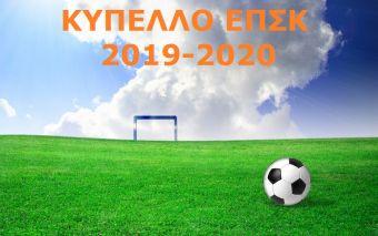 Κύπελλο ΕΠΣΚ: Στον τελικό του κυπέλλου πέρασε η Αναγέννηση