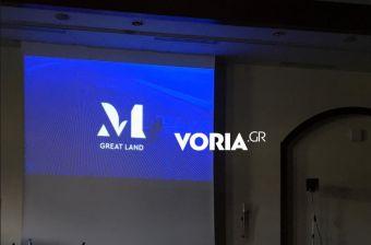Παρουσιάστηκε στη Θεσσαλονίκη το τελικό σήμα για τα Μακεδονικά προϊόντα