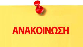 ΔΟΠΑΠΑ Παλαμά: Κλειστό το Δημοτικό Στάδιο Παλαμά 23-25/11 λόγω εργασιών κλαδέματος