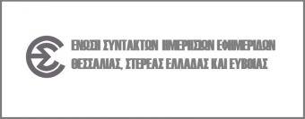 """Ένωση Συντακτών Θεσσαλίας - Στ. Ελλάδας & Εύβοιας: """"Διακριτικότητα και ευαισθησία τους πολίτες όταν αυτοί βρίσκονται σε κατάσταση πένθους"""""""