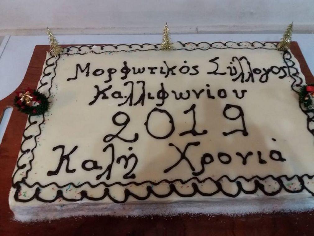 Με επιτυχία η εκδήλωση κοπής της Πρωτοχρονιάτικης πίτας από τον Μορφωτικό Σύλλογο Καλλιφωνίου