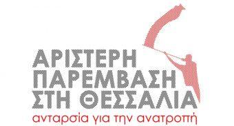 Ανακοίνωση της Αριστερής Παρέμβασης στη Θεσσαλία για τα σχέδια εγκατάστασης αιολικών στο Ν. Πήλιο