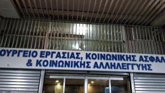 Ανακοίνωση του Υπουργείου Εργασίας και Κοινωνικών Υποθέσεων για την καταβολή των αναδρομικών