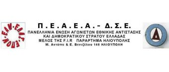 Συλλυπητήρια ανακοίνωση της  ΠΕΑΕΑ-ΔΣΕ για το θάνατο του Τάκη Ψημμένου