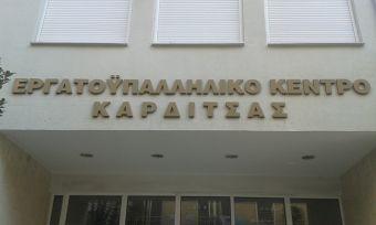 """Εργατικό Κέντρο Καρδίτσας: """"Αξιοπρέπεια, ισότητα, σεβασμός στα εργατικά δικαιώματα και τις εργατικές κατακτήσεις"""""""