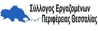 Σ.Ε.ΠΕ.Θ: Ερώτημα προς τον Περιφερειάρχη Θεσσαλίας σχετικά με την αναξιοκρατία στην επιλογή προϊσταμένων