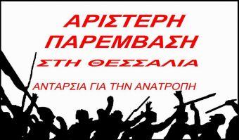 Η Αριστερή Παρέμβαση στη Θεσσαλία για τον ξυλοδαρμό εργατών γης στη Λάρισα