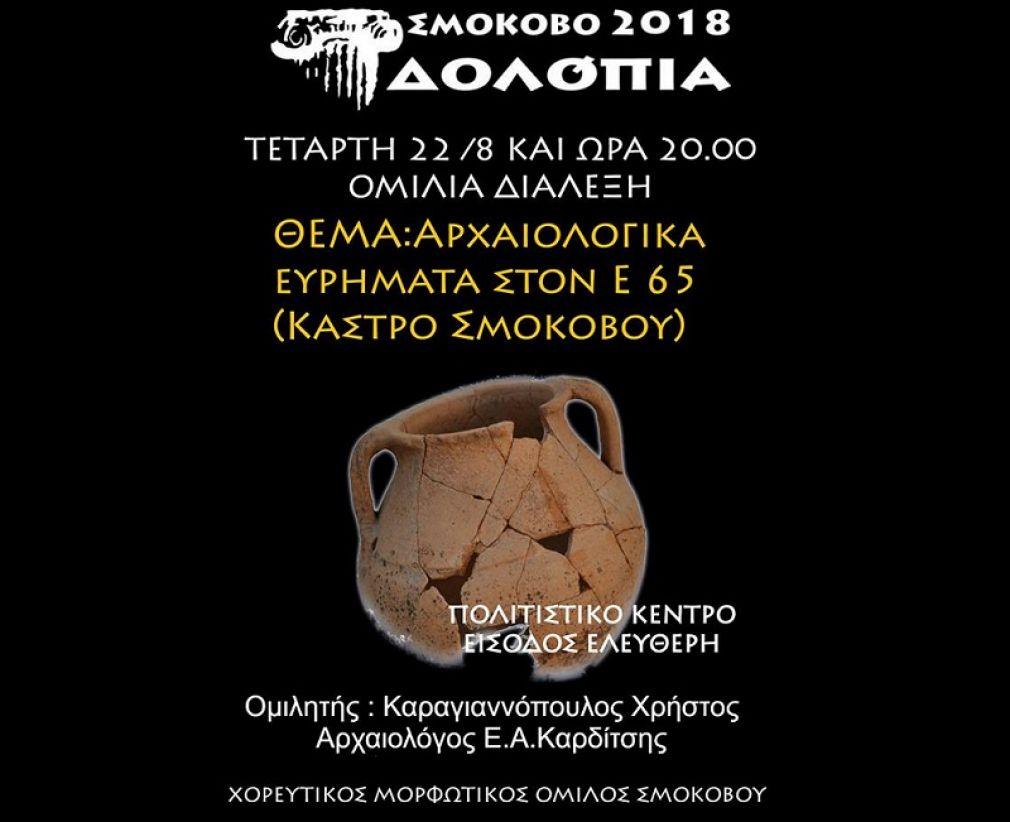 """Εκδήλωση με θέμα """"Τα αρχαιολογικά ευρήματα στον Ε65"""""""