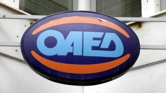 ΟΑΕΔ: Παρατείνεται η αυτόματη ανανέωση των δελτίων ανεργίας που λήγουν έως και τις 30 Απριλίου 2020