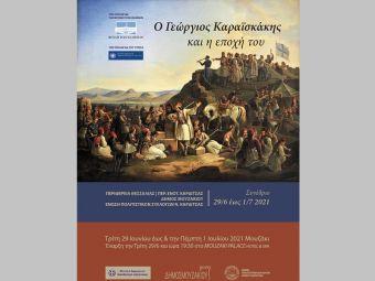 """""""Κορυφαίο γεγονός για όλη την Ελλάδα το Συνέδριο με θέμα «Ο Γ. Καραϊσκάκης και η εποχή του» που θα πραγματοποιηθεί στο Μουζάκι"""""""