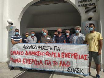 Παράσταση διαμαρτυρίας της ΕΟΑΣΚ στη ΔΕΗ Καρδίτσας για φθηνότερο ρεύμα (+Βίντεο)