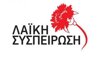 Η Λαϊκή Συσπείρωση Θεσσαλίας για την απόριψη ψηφίσματος από το Π.Σ. για στήριξη των αιτημάτων των εργατών της ΛΑΡΚΟ