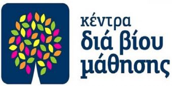 Πρόσκληση εκδήλωσης ενδιαφέροντος συμμετοχής στα τμήματα μάθησης του Κέντρου Διά Βίου Μάθησης Δήμου Καρδίτσας