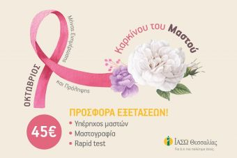 """ΙΑΣΩ Θεσσαλίας: """"Οκτώβριος: μήνας πρόληψης κατά του καρκίνου του μαστού"""""""