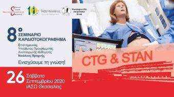 Σεμινάριο Καρδιοτοκογράφημα και STAN στο ΙΑΣΩ Θεσσαλίας