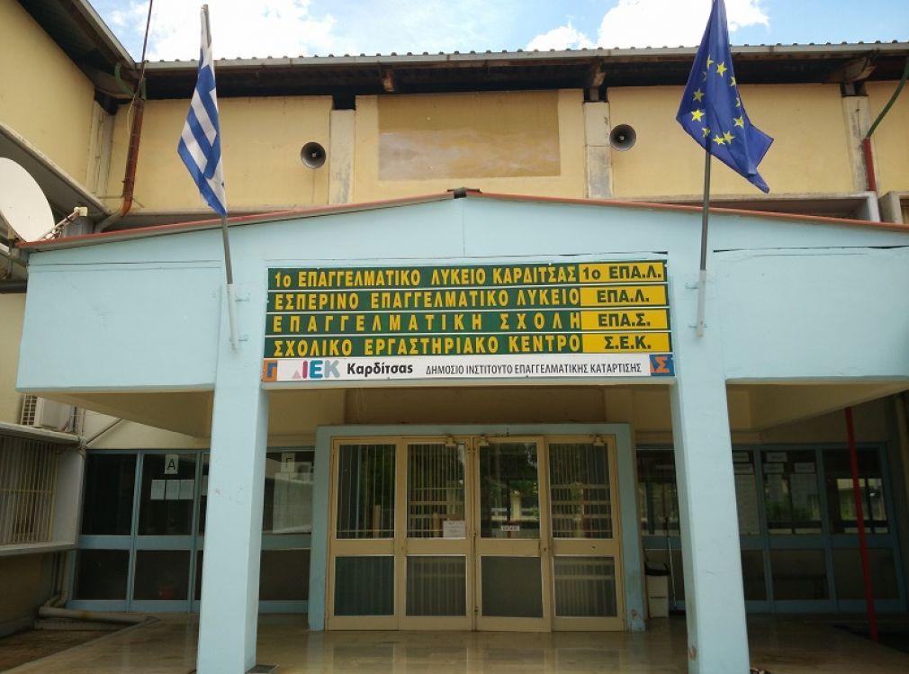 Νέο Ευρωπαϊκό πρόγραμμα Erasmus+ για το 1ο ΕΠΑΛ Καρδίτσας