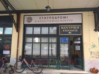 99 αναγνωρισμένοι πρόσφυγες διαμένουν στην Καρδίτσα - Τι ισχύει για την έξοδό τους από το πρόγραμμα φιλοξενίας