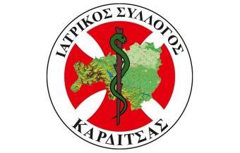 Ανακοίνωση του Ιατρικού Συλλόγου Καρδίτσας για την απεργία των εργαστηριακών και κλινικοεργαστηριακών ιατρών