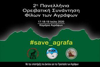 Στα Καμάρια Αγράφων, η 2η Πανελλήνια Ορειβατική Συνάντηση Φίλων των Αγράφων