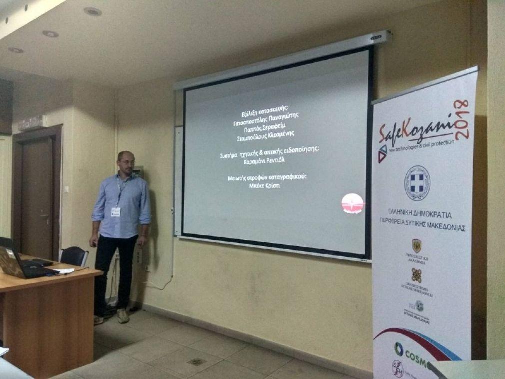 """Το Σχολεία εν Δράση του 1ου ΕΠΑΛ Καρδίτσας στο 5o Διεθνές Συνέδριο Πολιτικής Προστασίας """"Safe Kozani 2018"""""""