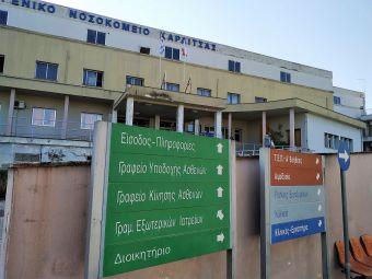 Μειώνεται ο αριθμός νοσηλειών από COVID-19 στο νοσοκομείο Καρδίτσας