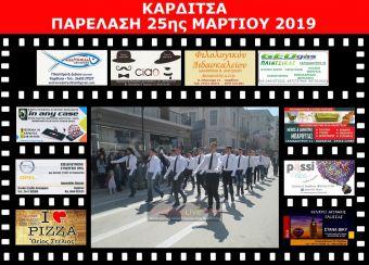 Με τη δέουσα μεγαλοπρέπεια η παρέλαση της 25ης Μαρτίου στην Καρδίτσα (+Φώτο +Βίντεο)