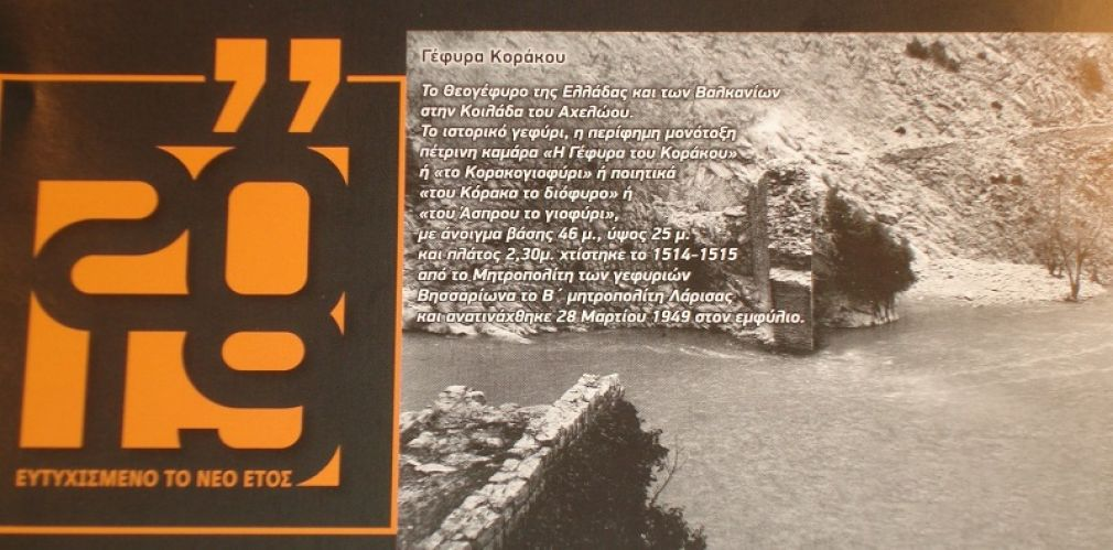 Μενέλαος Παπαδημητρίου: Η γέφυρα Κοράκου & η γέφυρα Πετρωτού Αργιθέας στο ημερολόγιο του 2019 από το Πολιτιστικό Κέντρο του ΟΤΕ!!!