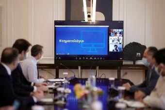 Παρουσιάστηκαν στον Πρωθυπουργό οι νέες ψηφιακές υπηρεσίες του Κτηματολογίου μέσω του gov.gr