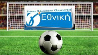 Στις 20 Σεπτεμβρίου η σέντρα στο νέο πρωτάθλημα της Γ Εθνικής