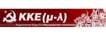 """ΚΚΕ (μ-λ): """"Η ποινικοποίηση αγώνων και η τρομοκράτηση αγωνιστών δεν θα περάσει!"""""""
