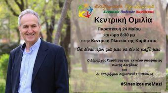 Την Παρασκευή 24 Μαΐου η κεντρική ομιλία του Φώτη Αλεξάκου στην Καρδίτσα