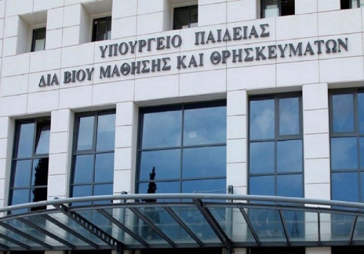 Αποτέλεσμα εικόνας για Ενημέρωση του ΥΠΑΙΘ για την εξ αποστάσεως εκπαίδευση στα ΑΕΙ - Δήλωση Υφυπουργού Παιδείας