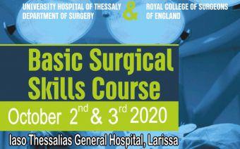 Το διεθνές Course των βασικών χειρουργικών δεξιοτήτων (BSS)στο ΙΑΣΩ Θεσσαλίας
