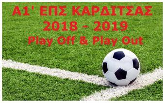 Play Off & Play Out Α1' ΕΠΣΚ: Πλεονέκτημα ανόδου για Φύλλο και Δασοχώρι