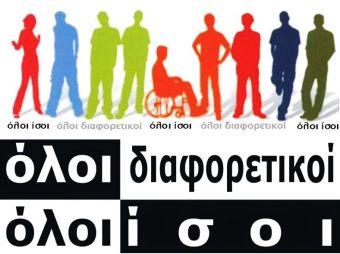 ''Ο ρόλος της ψηφιακής τεχνολογίας στην επαγγελματική αποκατάσταση των ατόμων με αναπηρία και η μειονεκτική θέση της γυναίκας με αναπηρία, στην αγορά εργασίας''