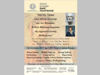 Η Εφορεία Αρχαιοτήτων Καρδίτσας για το διήμερο εκδηλώσεων (5-6/8) στο κάστρο Φαναρίου