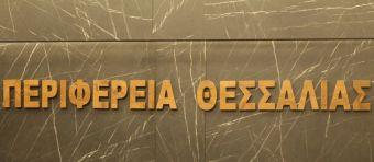 Συνεδριάζει την Πέμπτη 21/1 το  Περιφερειακό Συμβούλιο Θεσσαλίας