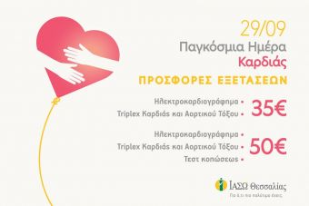 """""""Πακέτα εξετάσεων για την Παγκόσμια Ημέρα Καρδιάς - Στο ΙΑΣΩ Θεσσαλίας ακούμε την καρδιά σας"""""""