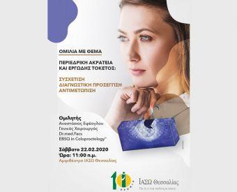 Επιστημονική διάλεξη στο ΙΑΣΩ Θεσσαλίας: «Περιεδρική ακράτεια και εργώδης τοκετός: Συσχέτιση - Διαγνωστική Προσέγγιση - Αντιμετώπιση»
