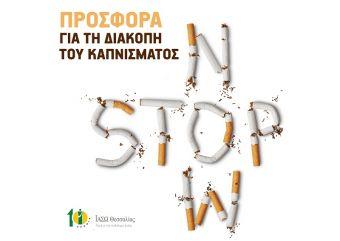 Μεγάλη προσφορά για πρόγραμμα διακοπής καπνίσματος στο ΙΑΣΩ Θεσσαλίας!