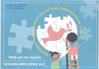 Σώμα Ελληνικού Οδηγισμού: Παγκόσμια Ημέρα Σκέψης - Υποψηφιότητα για το Νόμπελ Ειρήνης