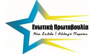 Ανακοίνωση του συνδυασμού Ενωτική Πρωτοβουλία Δήμου Μουζακίου