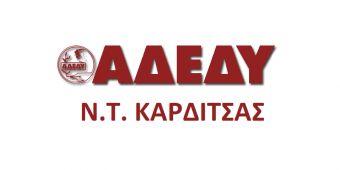 Ν.Τ. ΑΔΕΔΥ Καρδίτσας: Συμμετοχή στην απεργιακή κινητοποίησης της 26ης Νοεμβρίου