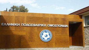 """ΕΠΟ: """"Παύλα"""" στα ερασιτεχνικά πρωταθλήματα των ενώσεων περιόδου 2020-2021"""