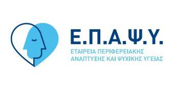 Στο ΕΣΠΑ Θεσσαλίας η χρηματοδότηση της Ε.Π.Α.Ψ.Υ. για τη λειτουργία Ειδικού Κέντρου Ημέρας στη Λάρισα για το Alzheimer