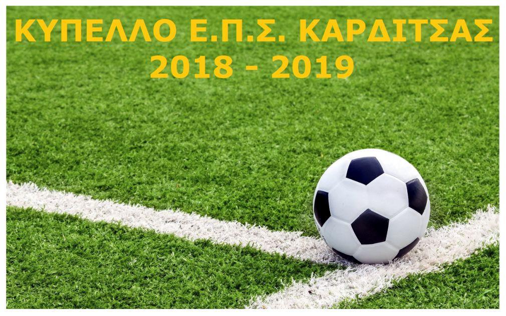 Κύπελλο ΕΠΣΚ: Πέρασαν τα φαβορί - Όλα τα αποτελέσματα της β' φάσης