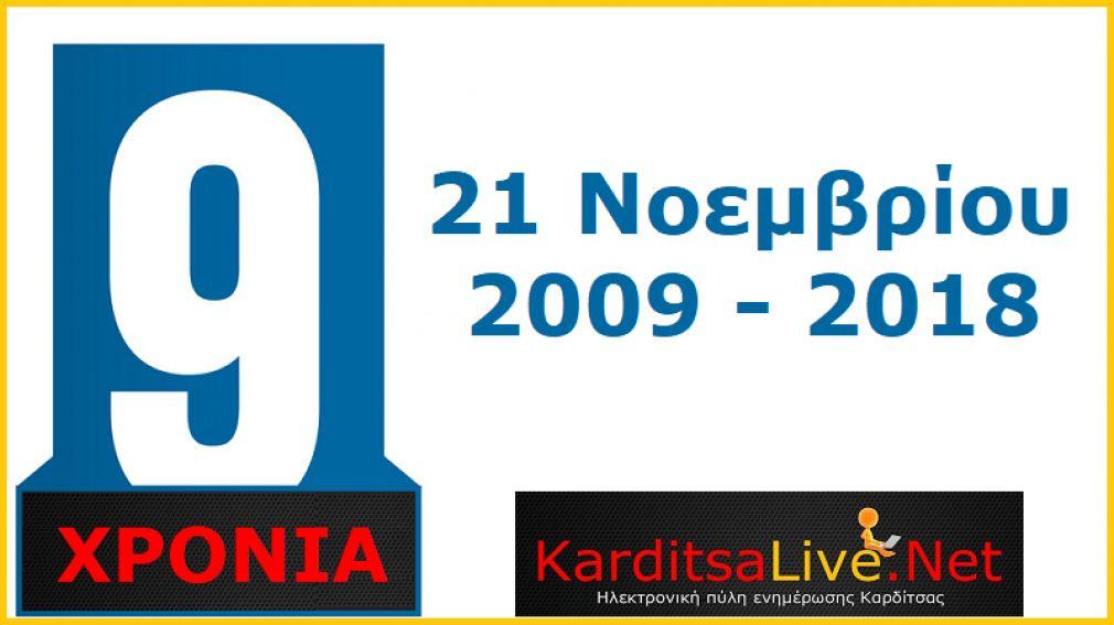 Χρόνια μας πολλά!!! - 9 χρόνια KarditsaLive.Net